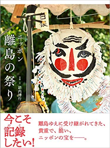ニッポン離島の祭り