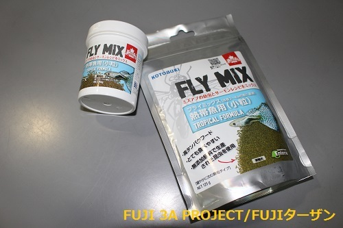 フライミックス熱帯魚用小粒