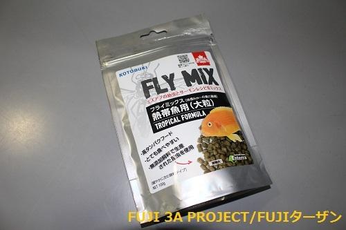 フライミックス熱帯魚用大粒100g
