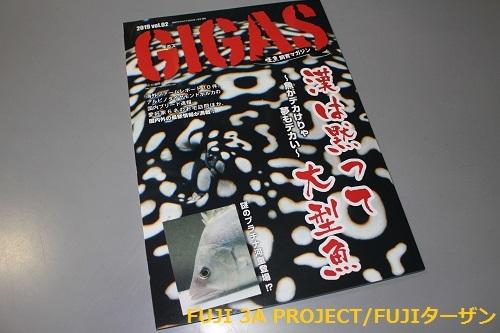 GIGAS vol02