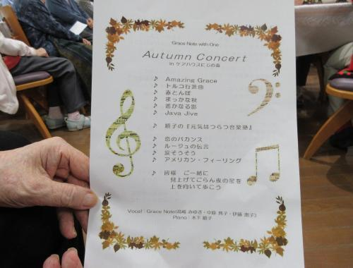 コンサート①