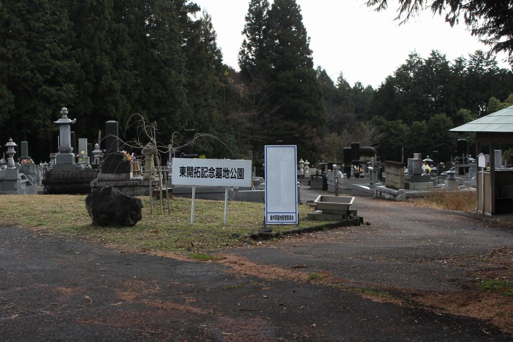 若桜神社(現・東開拓記念墓地公園)
