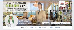 川本真義フェイスブック