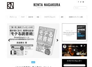 長倉ウェブサイト