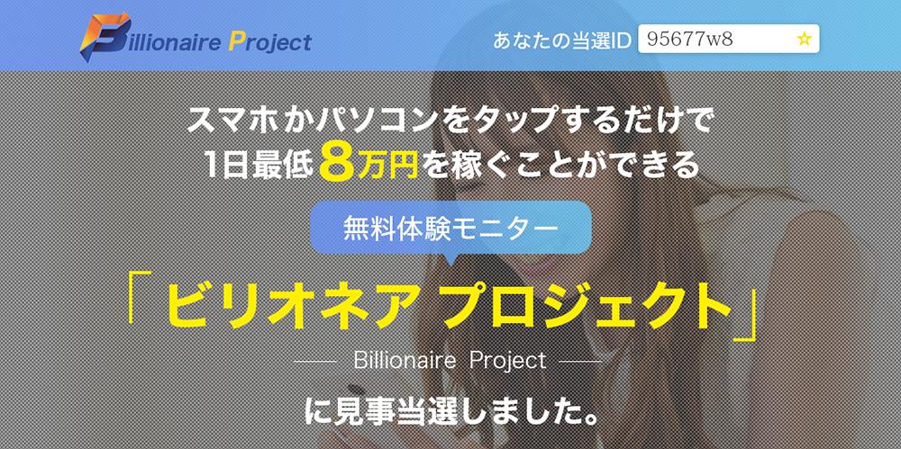 b-project_lp1.png