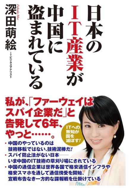 日本ITが中国に盗まれてる 深田萌絵