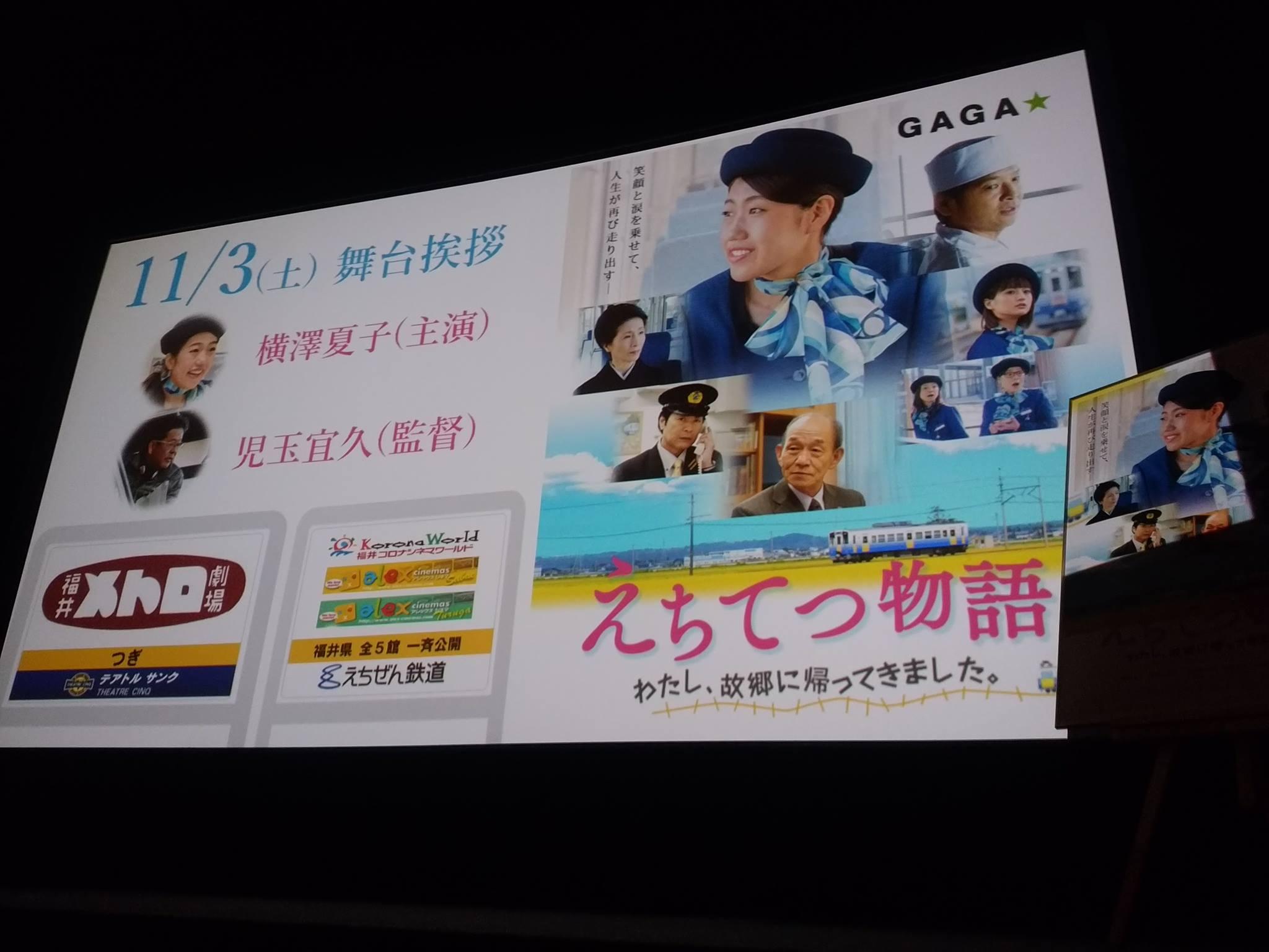 echibutai_1.jpg