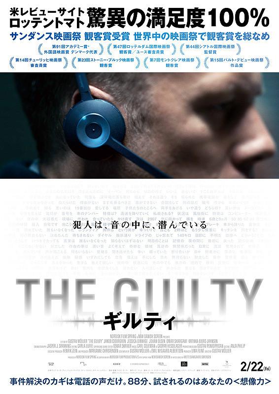 theguilty.jpg