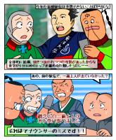 人間万事塞翁が馬……凝縮された箱根駅伝往路