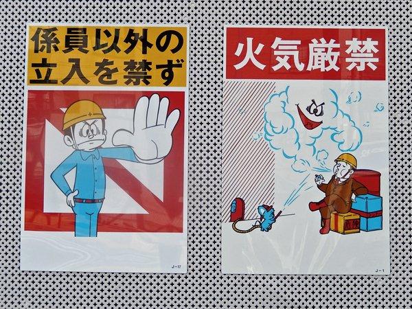 火気厳禁のポスター