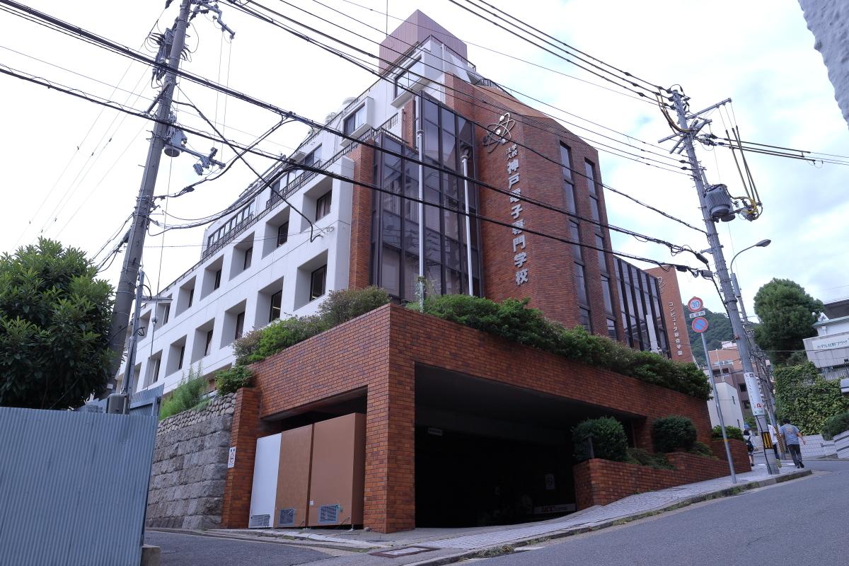 神戸電子専門学校西館