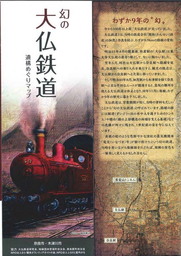 大仏鉄道1
