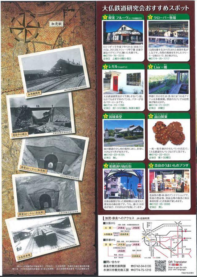 大仏鉄道2
