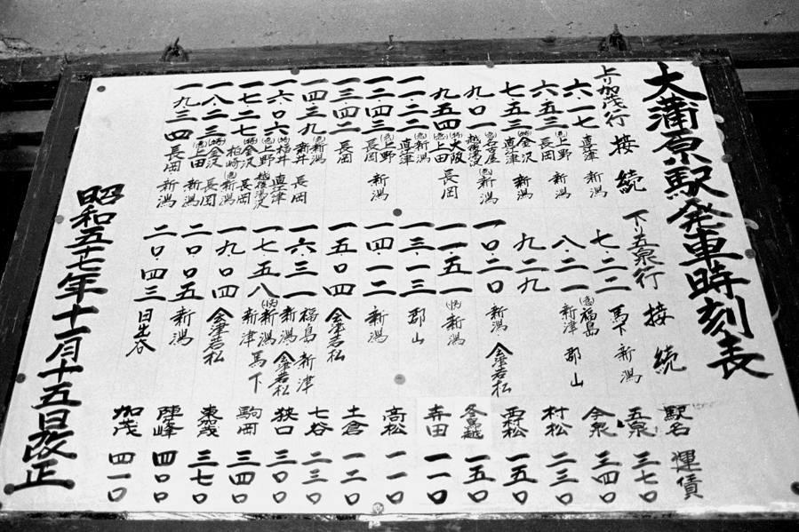 大蒲原 時刻表2 1983年2月 原版 take1b