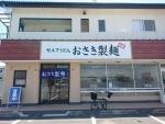 セルフうどんおさき製麺@伊予市