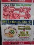半額セール@天下一品堺東店