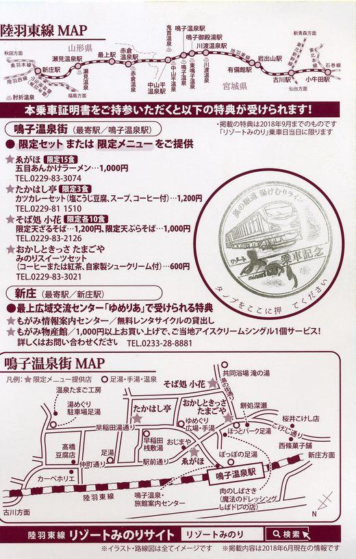 蔵王温泉122-1
