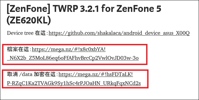 ZenFone5_unlock_02