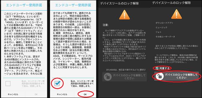 ZenFone5_unlock_05