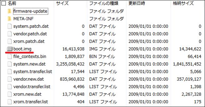 ZenFone5_unlock_09