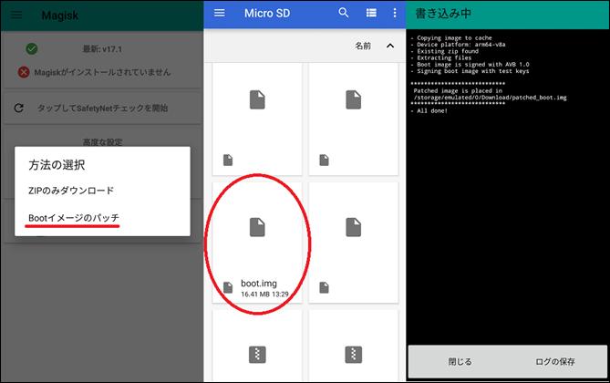ZenFone5_unlock_12