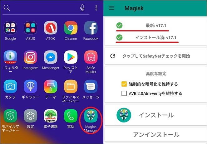 ZenFone5_unlock_13