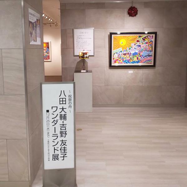 八田大輔・吉野友佳子ワンダーランド展