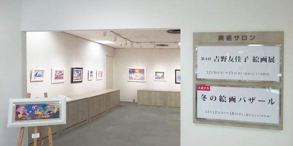 吉野友佳子絵画展