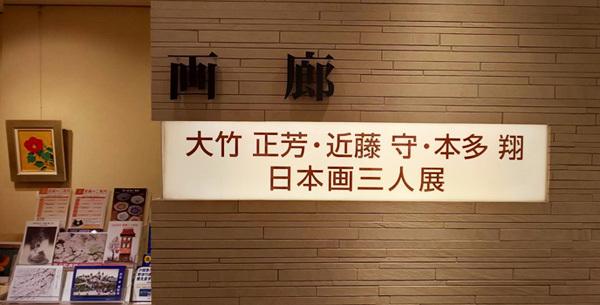 大竹正芳・近藤守・本多翔 日本画三人展