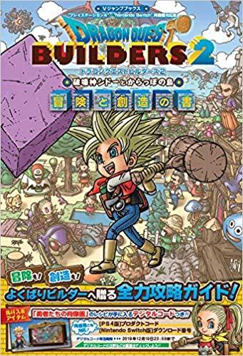ドラゴンクエストビルダーズ2 破壊神シドーとからっぽの島 冒険と創造の書
