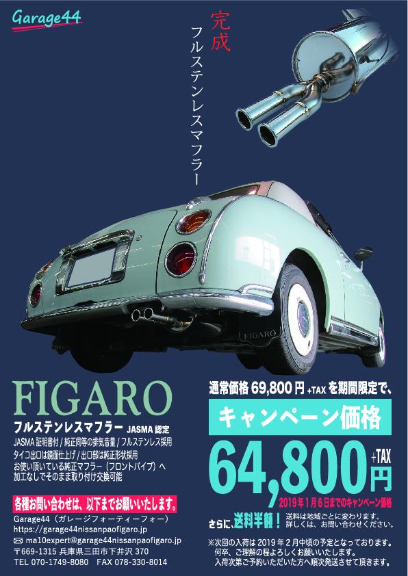 g44_figaro_exhaust.jpg