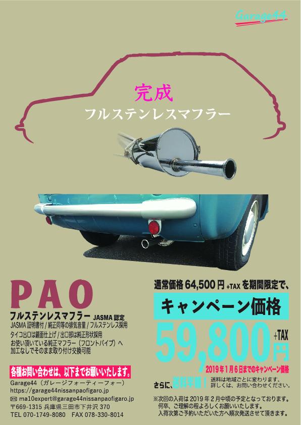 g44_pao_exhaust.jpg