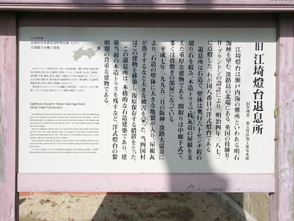 旧江埼燈台退息所説明