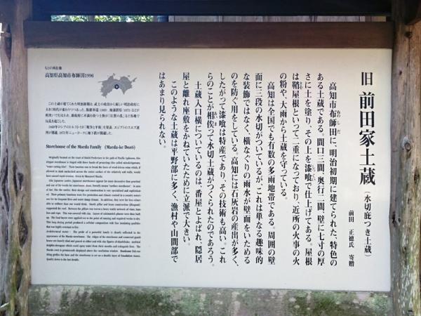 旧前田家土蔵