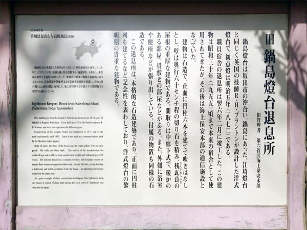 旧鍋島燈台退息所説明