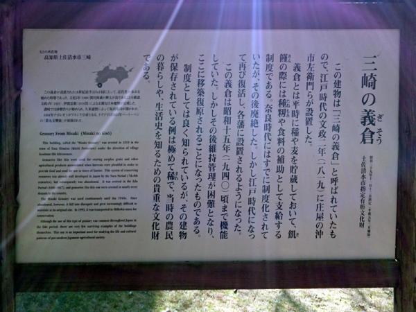 三崎の義倉説明