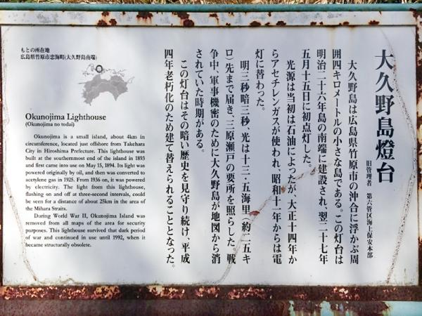 大久野島燈台説明