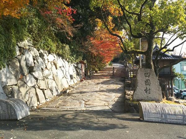 四国村入り口