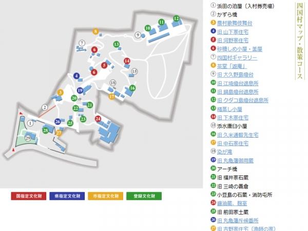 四国村マップ