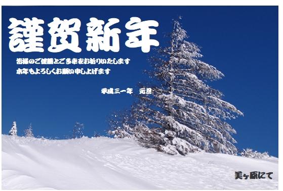 美ヶ原樹氷