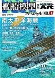 艦船模型スペシャル47号