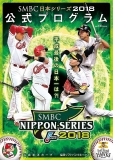 2018 日本シリーズ プログラム