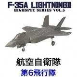 ライトニングⅡのA型