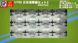 ピットロード 1/700 彩飾済 艦載機(後期)