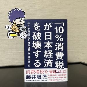 藤井聡10%消費税