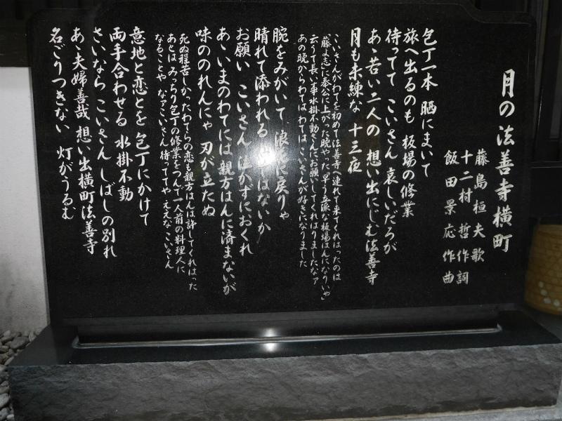 ss-月の法善寺横町碑前