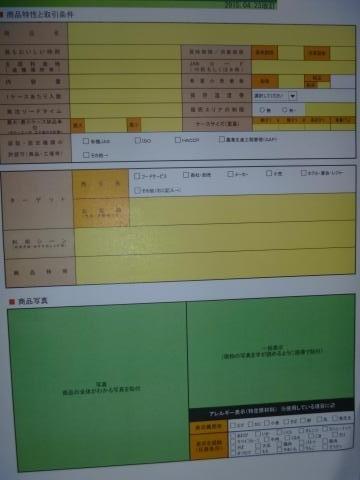 P1020526_縮小