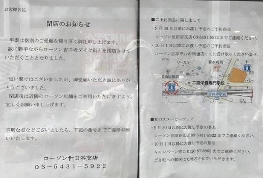 ダイヤ街ローソン閉店貼紙