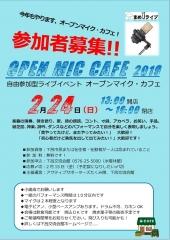 Open Mic Café 2019 募集s