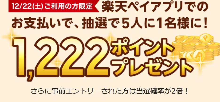 Screenshot_2018-12-22 楽天ペイ 今年もありがとう大感謝キャンペーン 最大800ポイントプレゼント!